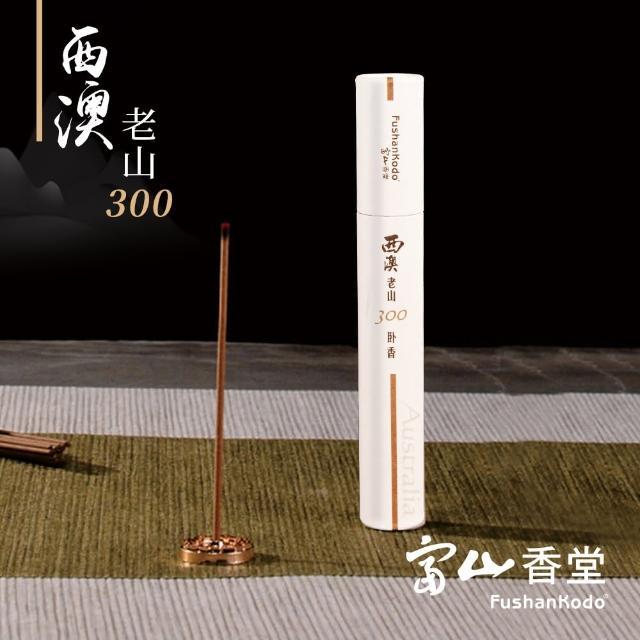 【富山香堂】西澳老山300 205mm 臥香管10g(澳洲老山頭檀香木 檀香)