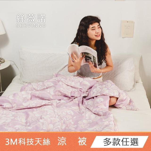 【絲薇諾】MIT 3M科技天絲 涼被-150×190cm(多款任選)