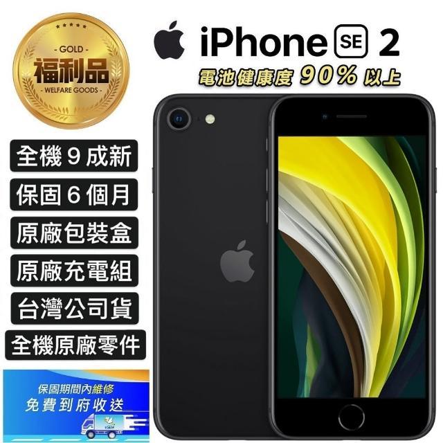 【Apple 蘋果】A級福利品 iPhone SE 2020版 4.7吋 64GB 智慧手機(贈滿版玻璃貼+空壓殼)