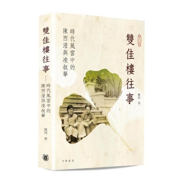 雙佳樓往事―時代風雲中的陳西瀅與凌叔華(平裝)