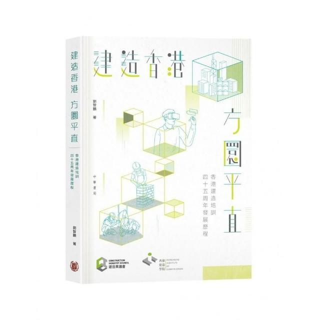 建造香港:方圜平直―香港建造培訓四十五周年發展歷程