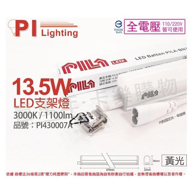 【PILA沛亮】3支 LED 13.5W 3000K 黃光 3尺 全電壓 支架燈 層板燈 含串接線 _ PI430007A