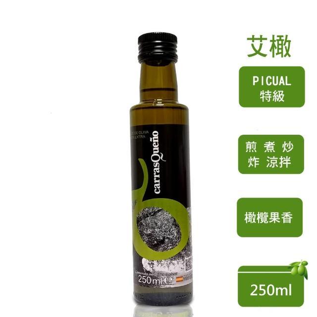 【JCI 艾欖】西班牙原裝進口 特級冷壓初榨橄欖油(250ml*1瓶)