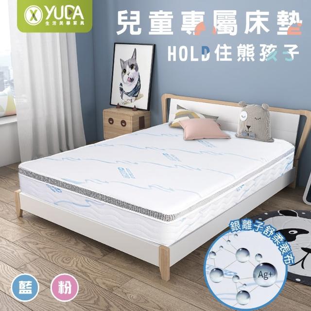 【YUDA 生活美學】B款_太空記憶墊*2+硬式獨立筒床墊 記憶床墊 獨家技術添加負離子表布 3尺單人