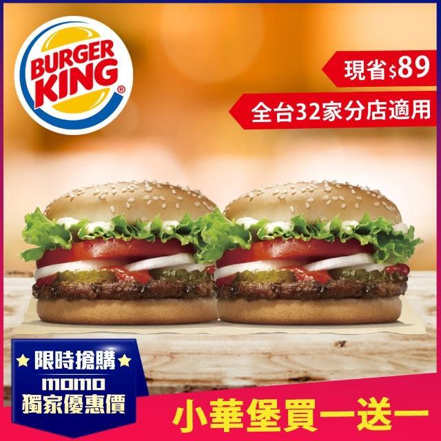 【漢堡王】小華堡單點買1送1★驚爆價