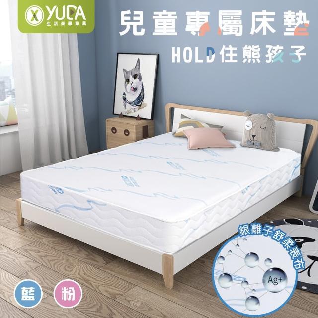 【YUDA 生活美學】A款_太空記憶墊+硬式獨立筒床墊 記憶床墊 獨家技術添加負離子表布 3尺單人