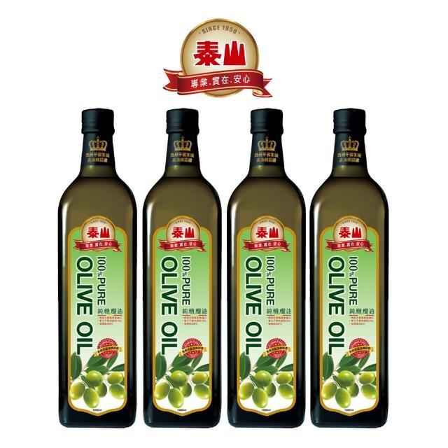 【泰山】100%純橄欖油(1000ml x 4瓶)