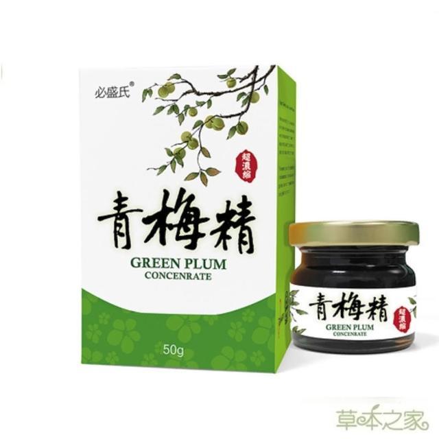 【草本之家】即期品青梅精50公克X1瓶(台灣青梅)