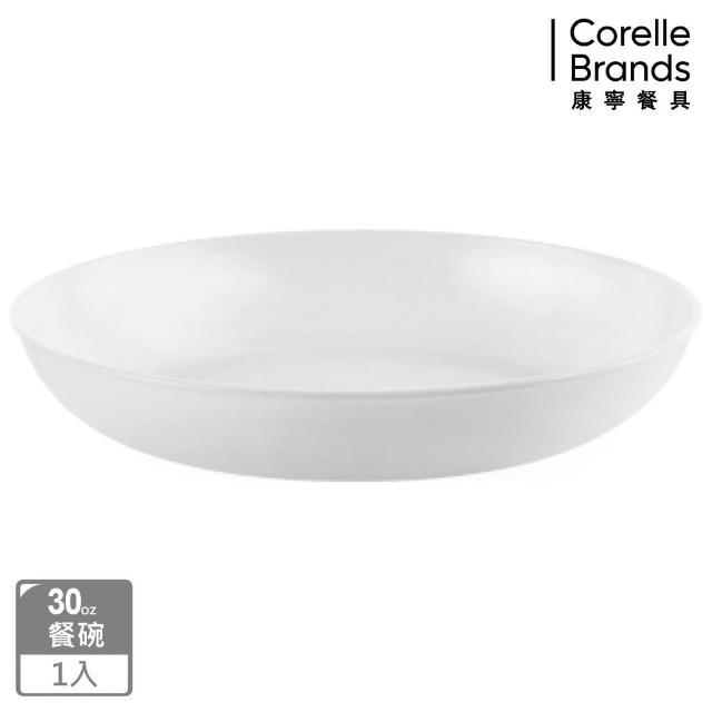 【CorelleBrands 康寧餐具】圓形餐碗 30OZ