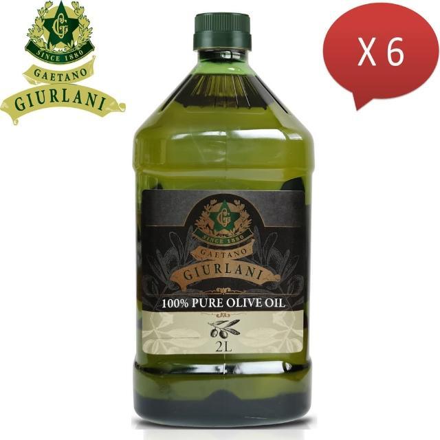 【義大利Giurlani】老樹純橄欖油(2Lx6瓶)