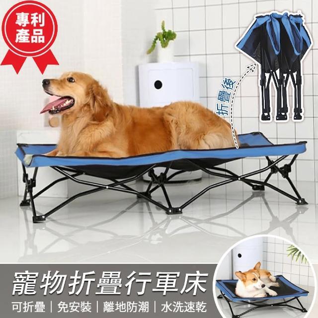 【PETDOS派多斯】專利產品 一鍵展開寵物折疊行軍床-大號(免安裝 防潮 透氣 可水洗)