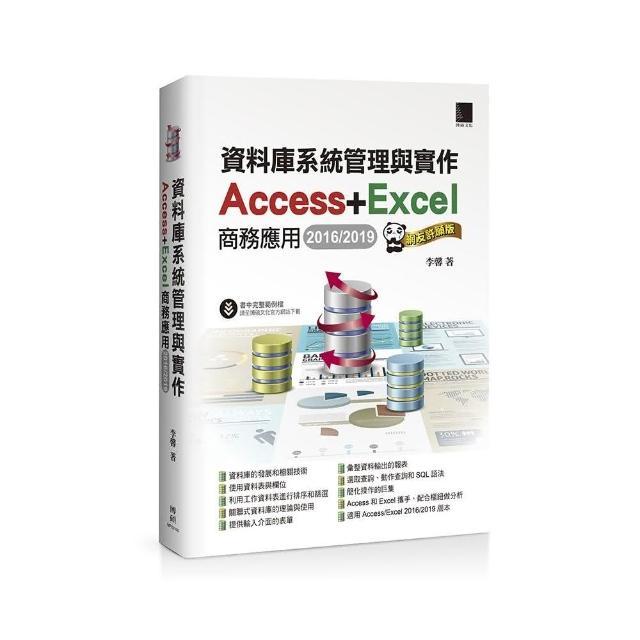 資料庫系統管理與實作-Access+Excel商務應用(2016/2019)網友許願版