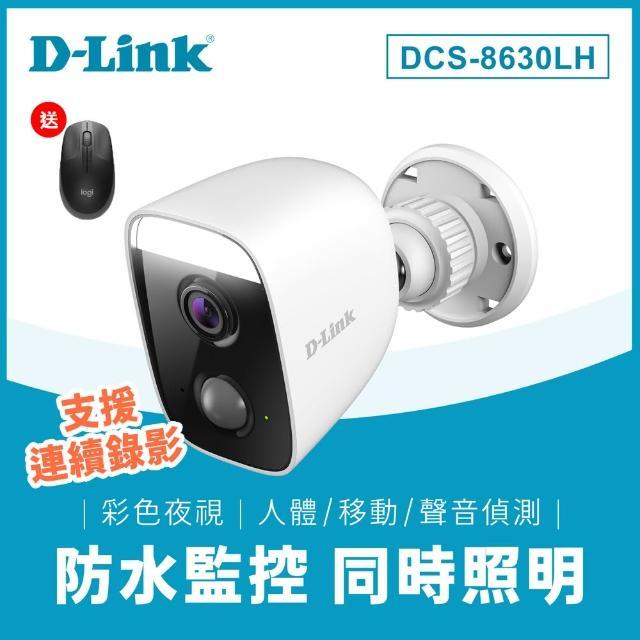 【D-Link】友訊★DCS-8630LH 1080P 彩色夜視 IP65防水 戶外照明 WiFi監控網路攝影機/IP CAM/監視器/視訊監