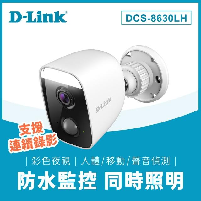 【D-Link】友訊★DCS-8630LH 1080P 彩色夜視 IP65防水 戶外照明 WiFi監控網路攝影機/IP CAM/視訊監控