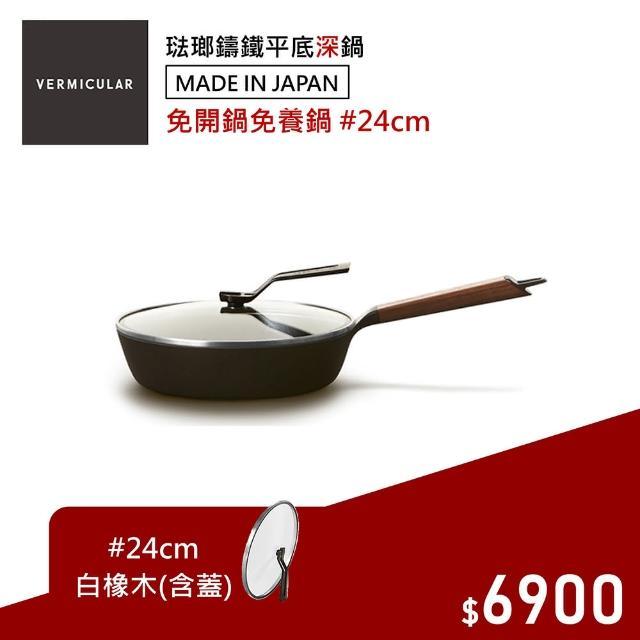 【Vermicular】VERMICULAR 琺瑯鑄鐵平底鍋24cm+專用鍋蓋白橡木優惠組合(平底鍋)