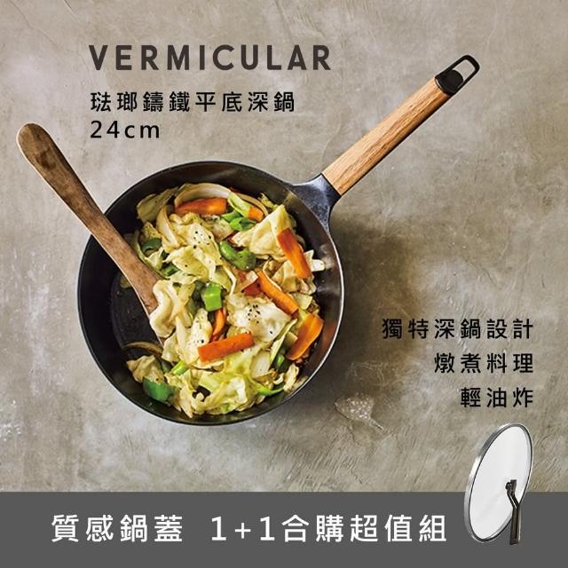 【Vermicular】VERMICULAR 琺瑯鑄鐵平底鍋24cm+專用鍋蓋黑胡桃優惠組合(平底鍋)