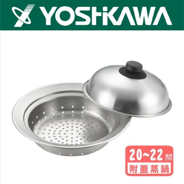 【YOSHIKAWA】不鏽鋼蒸盤(20~22 cm 鍋具適用)