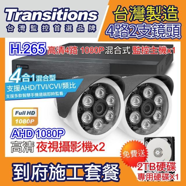 【全視線】台灣製造 4路DVR+2支 TS-AHD872 到府安裝施工套餐(贈 2TB硬碟)