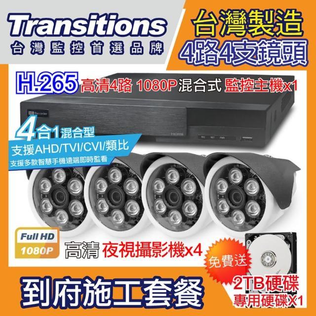 【全視線】台灣製造 4路DVR+4支 TS-AHD872 到府安裝施工套餐(贈 2TB硬碟)