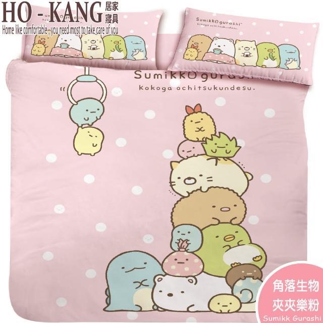 【HO KANG】正版卡通授權床包 單人床包+枕套 兩件組(角落生物 夾夾樂粉)