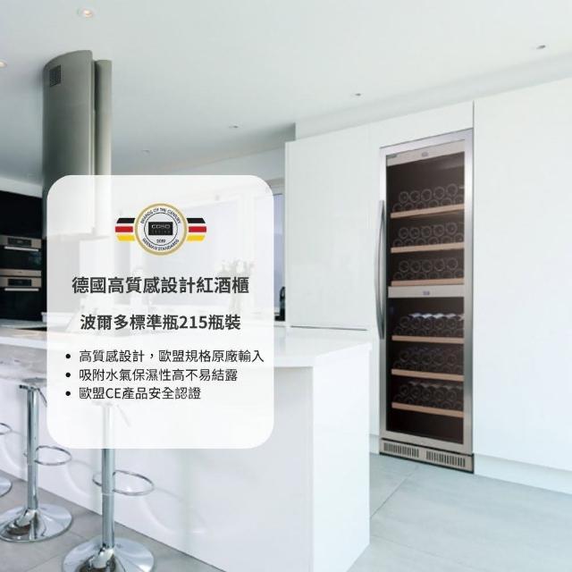 【CASO】德國 CASO 嵌入式雙溫控紅酒櫃 215瓶裝 酒櫃 SW-215(雙溫控嵌入式紅酒櫃)