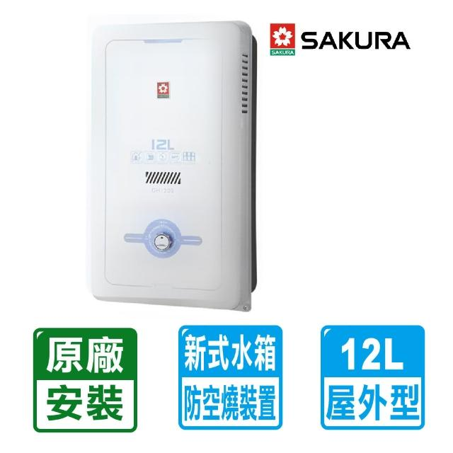 【SAKURA 櫻花】12L屋外型熱水器GH-1205(全國安裝)