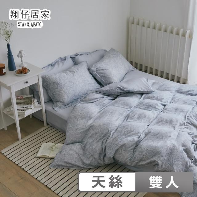 【翔仔居家】台灣製 100%天絲 薄被套床包4件組 Blueming(雙人)