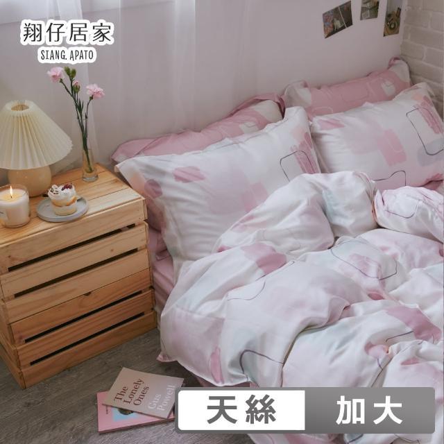 【翔仔居家】台灣製 100%天絲 薄被套床包4件組 Cube Berry(加大)