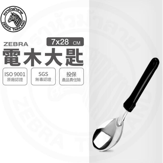 【ZEBRA 斑馬牌】304不鏽鋼電木大匙 102S 湯匙 飯匙 服務匙(SGS檢驗合格 安全無毒)