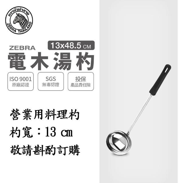 【ZEBRA 斑馬牌】304不鏽鋼電木湯杓 5吋 圓杓 料理杓(SGS檢驗合格 安全無毒)