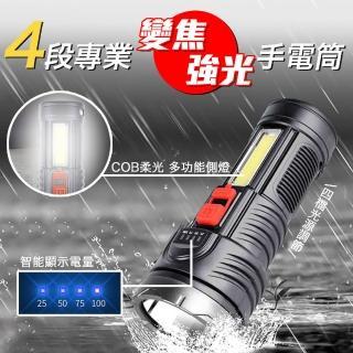 4段專業變焦強光手電筒