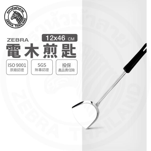 【ZEBRA 斑馬牌】304不鏽鋼電木煎匙 104L 鍋鏟 中華鏟(SGS檢驗合格 安全無毒)
