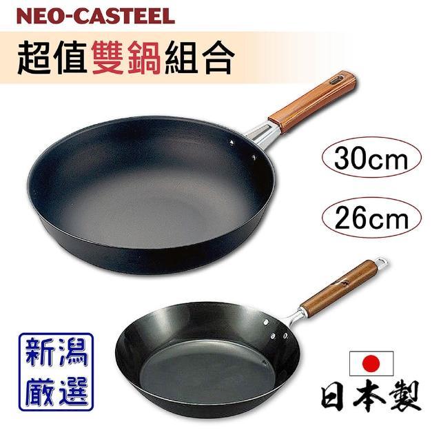 【新潟嚴選】日本製鐵炒鍋30cm+26cm(日本製雙鍋組、IH對應)