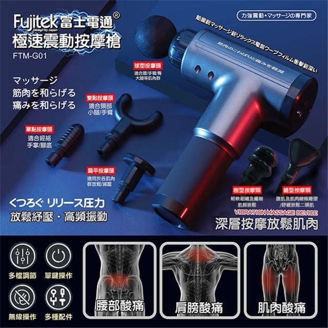 【Fujitek 富士電通】極速震動按摩槍 FTM-G01(放鬆紓壓 肌肉酸痛 經絡)