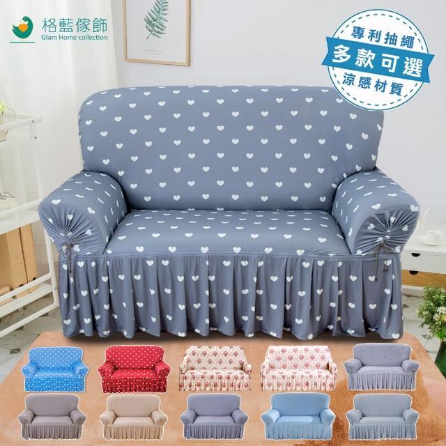 【格藍傢飾】歐式經典裙襬涼感沙發套1+2+3人座(多款可選)