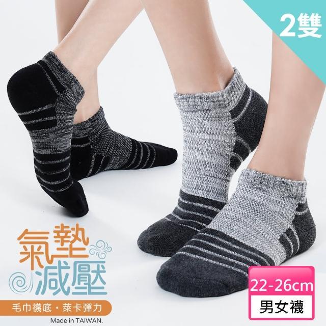【GIAT】台灣製透氣排汗萊卡機能氣墊襪(2雙組)