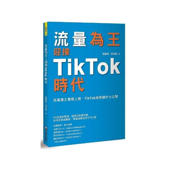 流量為王!迎接TikTok時代:百萬播主實戰上線,TikTok經營操作大公開