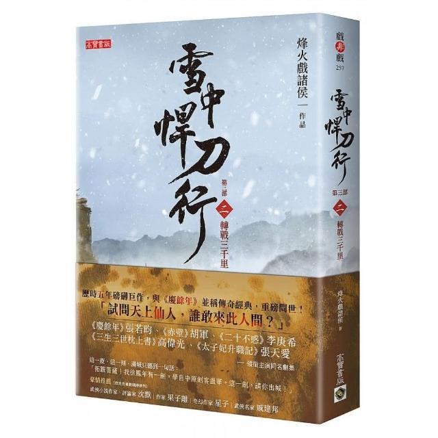 雪中悍刀行【第三部】(二)轉戰三千里