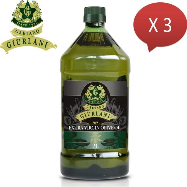 【義大利Giurlani】特級初榨橄欖油(2LX3瓶)