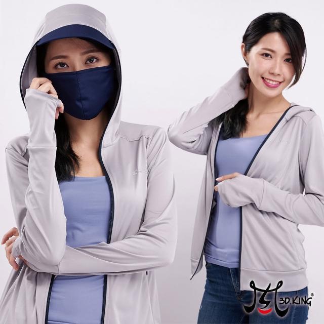 【3D.KING】抗UV超機能專利防曬防護外套 (6569) 灰色(防曬抗UV)