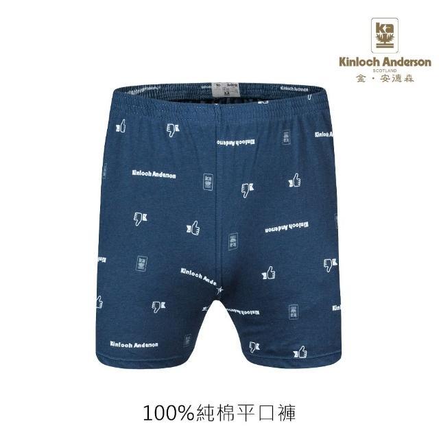 【Kinloch Anderson】金安德森純棉平口褲 6件組-隨機花色(純棉)