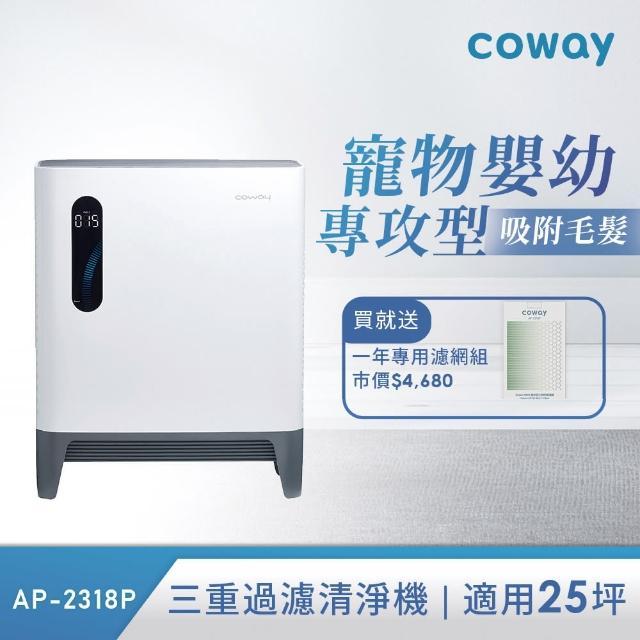 【Coway】綠淨力三重防禦空氣清淨機AP-2318P(寵物清淨機新上市 加碼送氣泡水機)