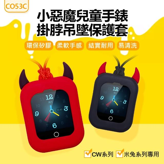 【IS】CO53C 小惡魔兒童手錶掛脖吊墜保護套(CW系列/米兔系列專用)