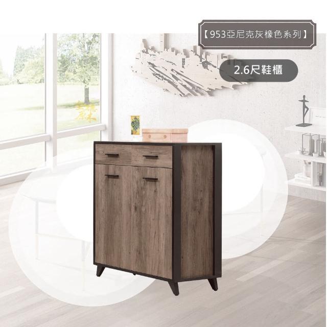【全德原木】亞尼克灰橡色2.6尺鞋櫃(鞋櫃/收納櫃/玄關櫃)