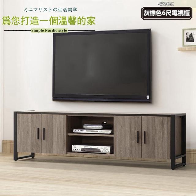 【全德原木】灰橡色6尺電視櫃(電視櫃/收納櫃/展示櫃)