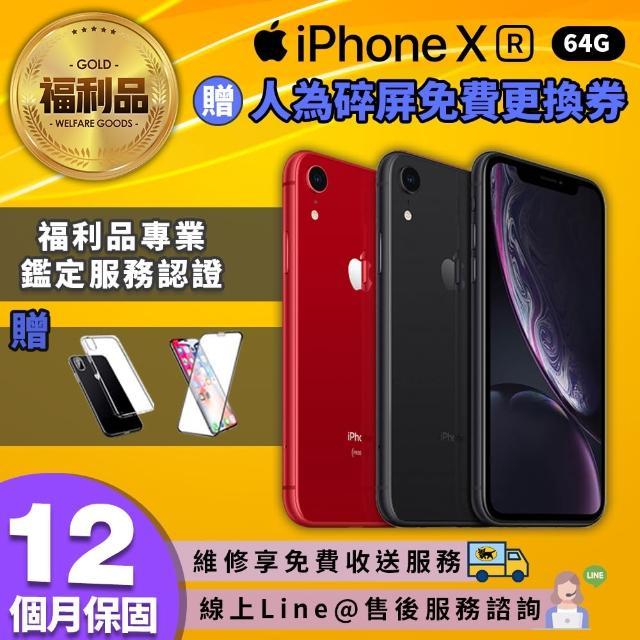 【Apple 蘋果】福利品 iPhone XR 64G 6.1吋 智慧型手機(贈人為碎屏免費更換券)