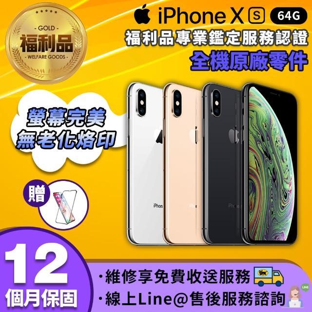 【Apple 蘋果】福利品 iPhone XS 64G 智慧型手機(贈鋼化膜+清水套)
