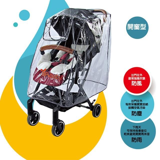 【YIP baby】推車防風雨罩(43005A)