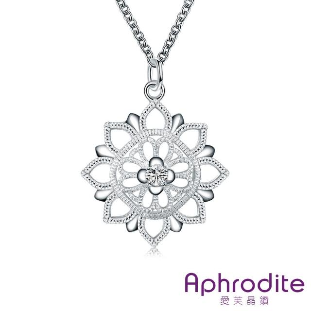 【Aphrodite 愛芙晶鑽】閃耀花朵美鑽鋯石造型鍍銀項鍊