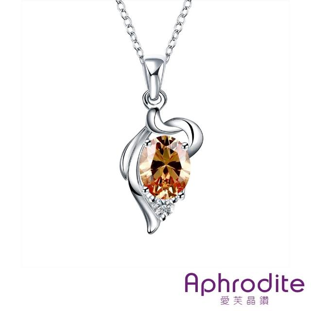 【Aphrodite 愛芙晶鑽】愛你的心美鑽水晶寶石造型鍍銀項鍊(香檳水晶)